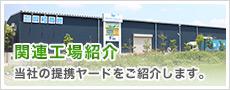 関連工場紹介